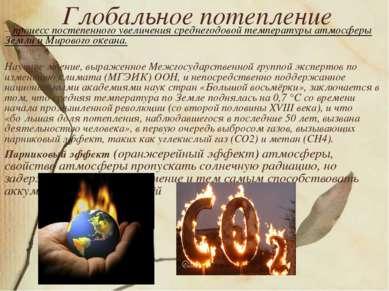 Глобальное потепление – процесс постепенного увеличения среднегодовой темпера...