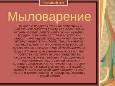 Мыловарение Не многие продукты столь же популярны и широко используются в быт...