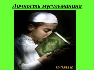 Личность мусульманина