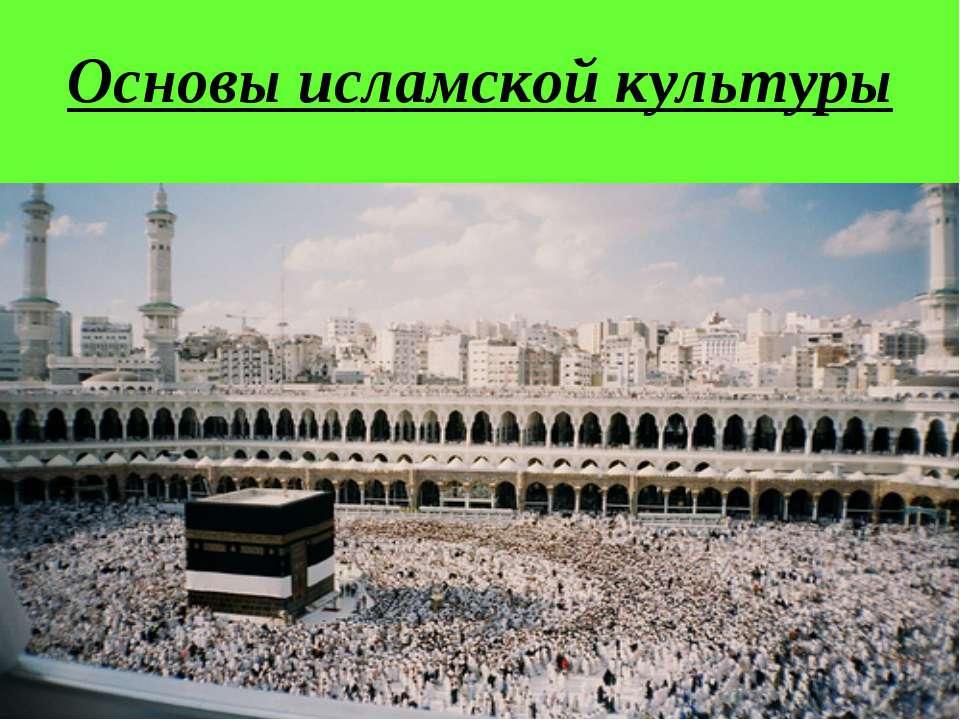 Основы исламской культуры