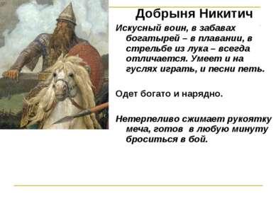 Добрыня Никитич Искусный воин, в забавах богатырей – в плавании, в стрельбе и...
