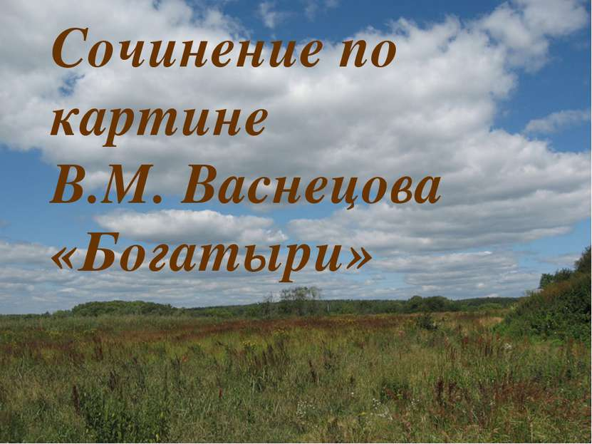 Сочинение по картине В.М. Васнецова «Богатыри»