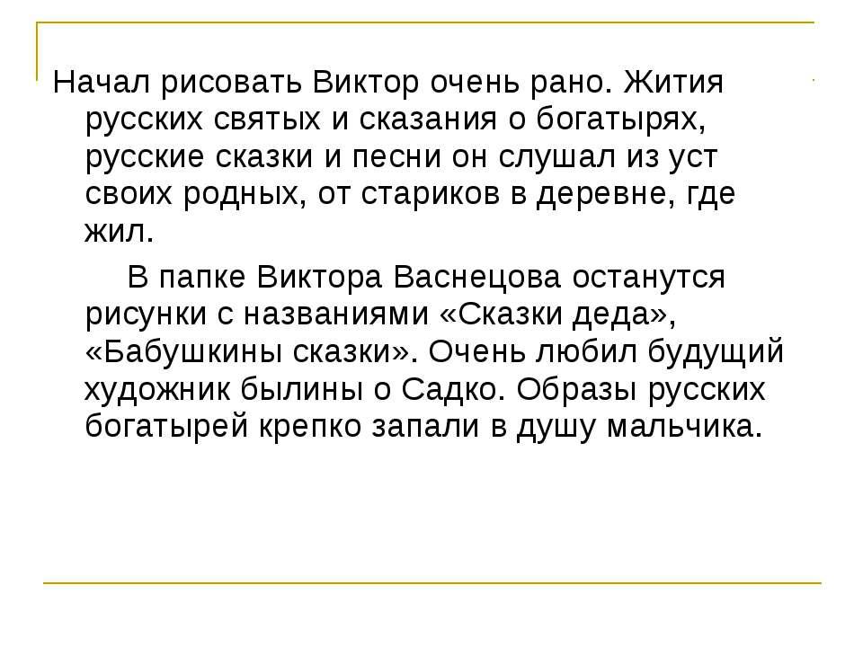 Начал рисовать Виктор очень рано. Жития русских святых и сказания о богатырях...