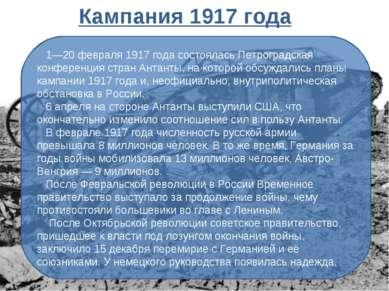 1—20 февраля 1917 года состоялась Петроградская конференция стран Антанты, на...