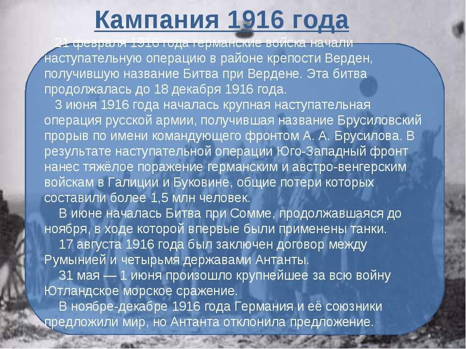 21 февраля 1916 года германские войска начали наступательную операцию в район...