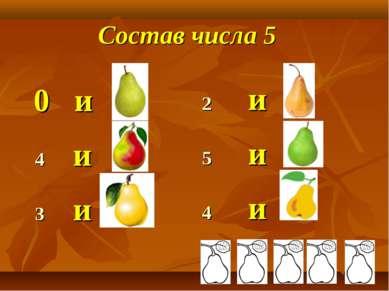 Состав числа 5 0 и 5 и 1 и 2 и 3 и 0 и 1