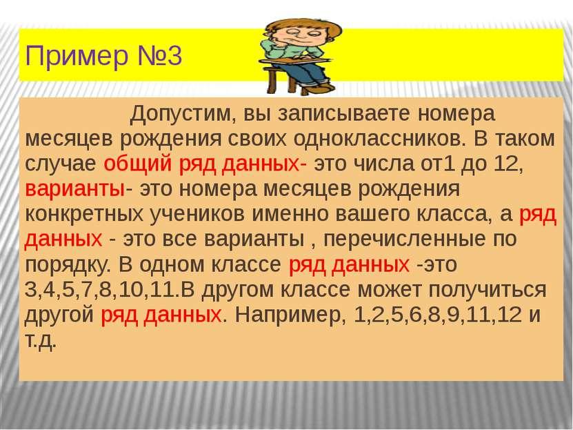 Пример №3 Допустим, вы записываете номера месяцев рождения своих одноклассник...