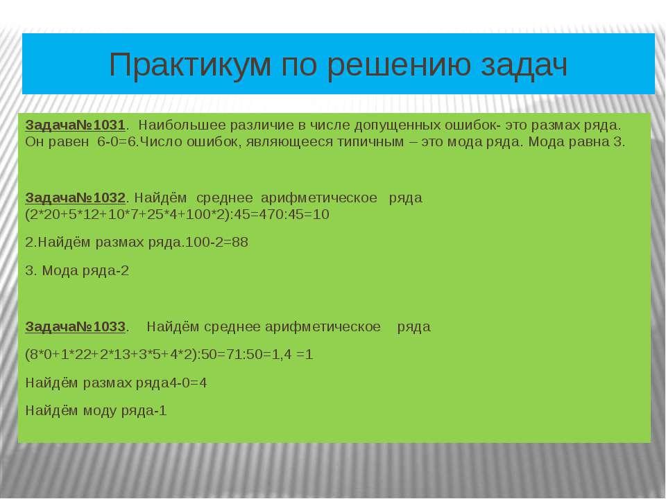 Практикум по решению задач Задача№1031. Наибольшее различие в числе допущенны...