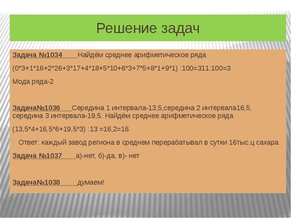 Решение задач Задача №1034 Найдём среднее арифметическое ряда (0*3+1*16+2*26+...