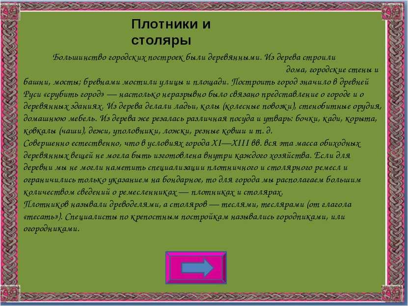 Раскопки в Новгороде, Старой Ладоге, Дмитрове и других городах открывают нам ...