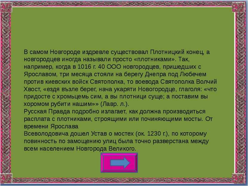 ВЕЛИКИЙ ПЛОТНИК В истории России одной из самых ярких и значительных фигур бы...