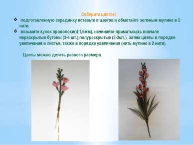 Соберите цветок: подготовленную серединку вставьте в цветок и обмотайте зелен...
