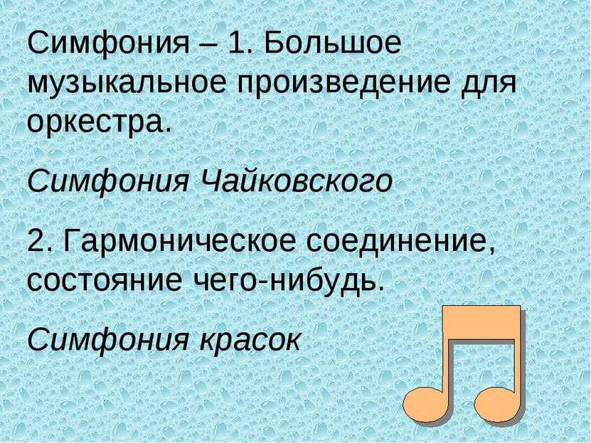 Симфония – 1. Большое музыкальное произведение для оркестра. Симфония Чайковс...