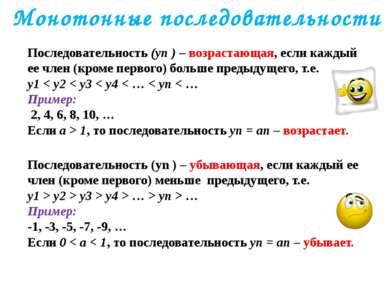 Монотонные последовательности Последовательность (уn ) – возрастающая, если к...