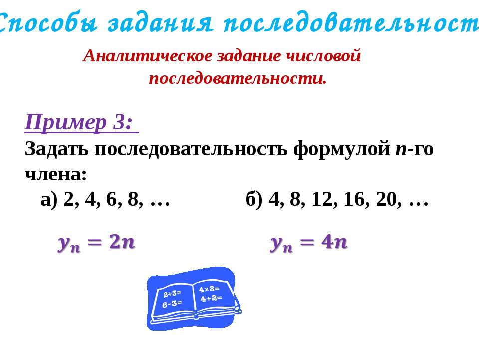 Способы задания последовательности Аналитическое задание числовой последовате...