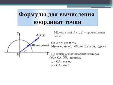 Формулы для вычисления координат точки М(сosα; sinα). А ( x;y) – произвольная...