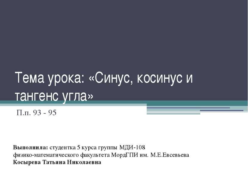 Тема урока: «Синус, косинус и тангенс угла» П.п. 93 - 95 Выполнила: студентка...