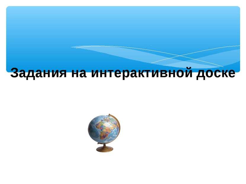 Задания на интерактивной доске