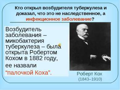 Роберт Кох (1843–1910) Немецкий бактериолог, удостоенный в 1905году Нобелевск...