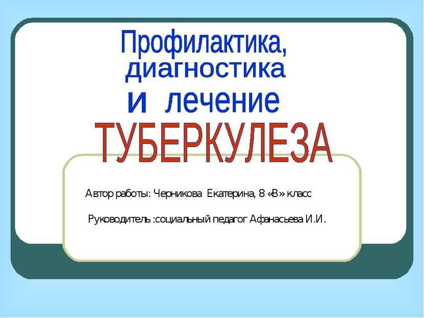 Автор работы: Черникова Екатерина, 8 «В» класс Руководитель :социальный педаг...