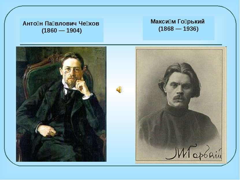 Виссарио н Григо рьевич Бели нский (1811 — 1848) Фёдор Миха йлович Достое вск...