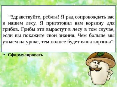 Тема урока: Выяснить Научиться Сформулировать В царстве грибов. Задачи урока:...