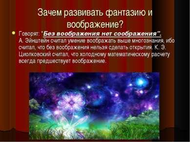 """Зачем развивать фантазию и воображение? Говорят: """"Без воображения нет соображ..."""