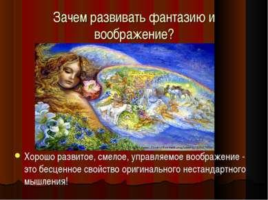Зачем развивать фантазию и воображение? Хорошо развитое, смелое, управляемое ...