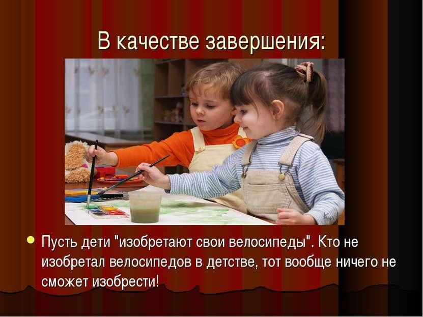 """В качестве завершения: Пусть дети """"изобретают свои велосипеды"""". Кто не изобре..."""
