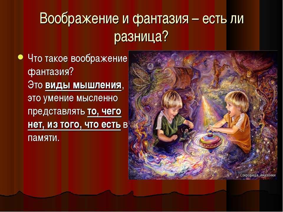 Воображение и фантазия – есть ли разница? Что такое воображение и фантазия? Э...