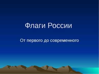 Флаги России От первого до современного