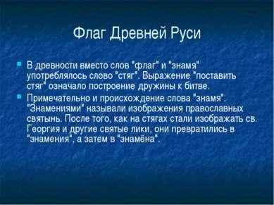 """Флаг Древней Руси В древности вместо слов """"флаг"""" и """"знамя&quot..."""