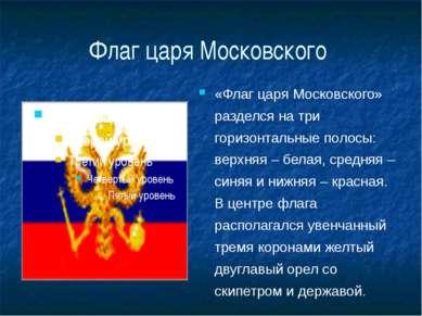 Флаг царя Московского «Флаг царя Московского» разделся на три горизонтальные ...