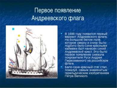 Первое появление Андреевского флага В 1698 году появился первый вариант Андре...