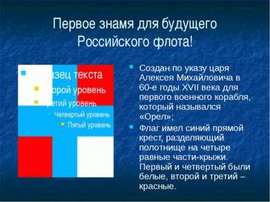 Первое знамя для будущего Российского флота! Создан по указу царя Алексея Мих...