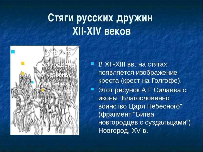 Стяги русских дружин XII-XIV веков В XII-XIII вв. на стягах появляется изобра...
