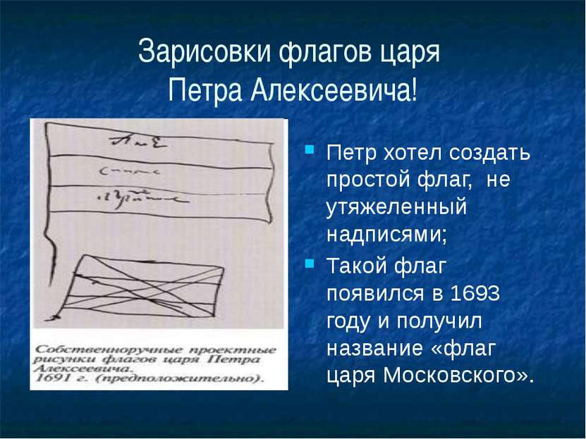 Зарисовки флагов царя Петра Алексеевича!