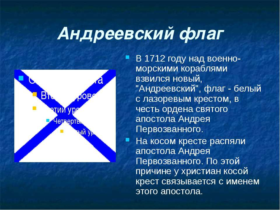 Андреевский флаг В 1712 году над военно-морскими кораблями взвился новый, &qu...