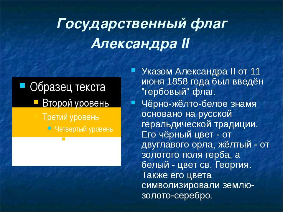 Государственный флаг Александра II Указом Александра II от 11 июня 1858 года ...
