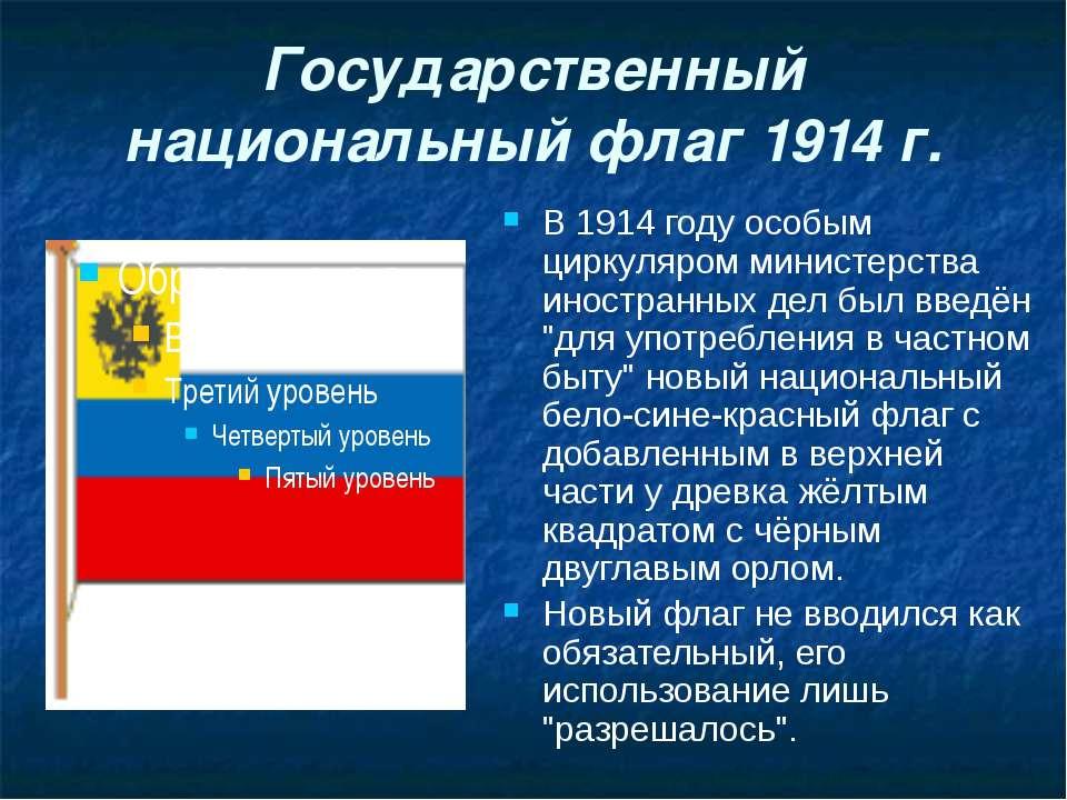 Государственный национальный флаг 1914 г. В 1914 году особым циркуляром минис...