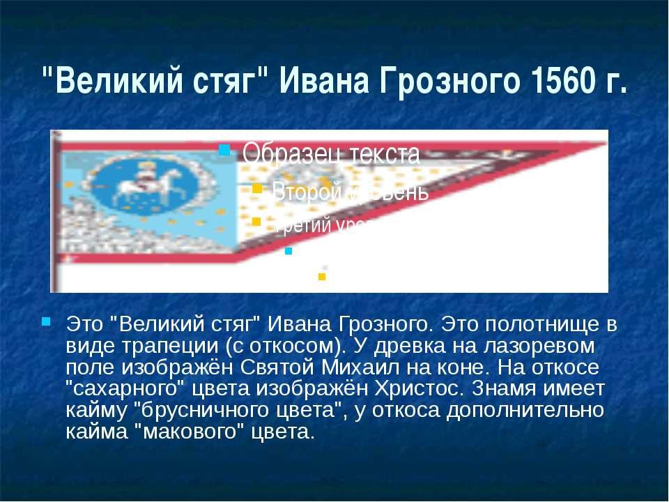 """""""Великий стяг"""" Ивана Грозного 1560 г. Это """"Великий стяг"""" ..."""