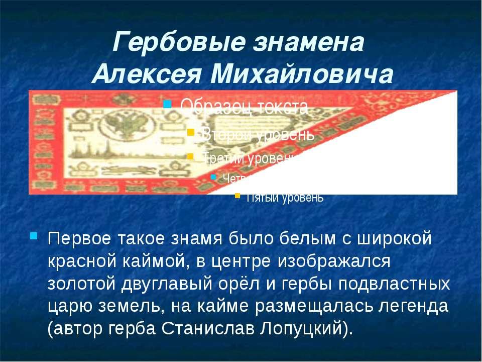 Гербовые знамена Алексея Михайловича Первое такое знамя было белым с широкой ...
