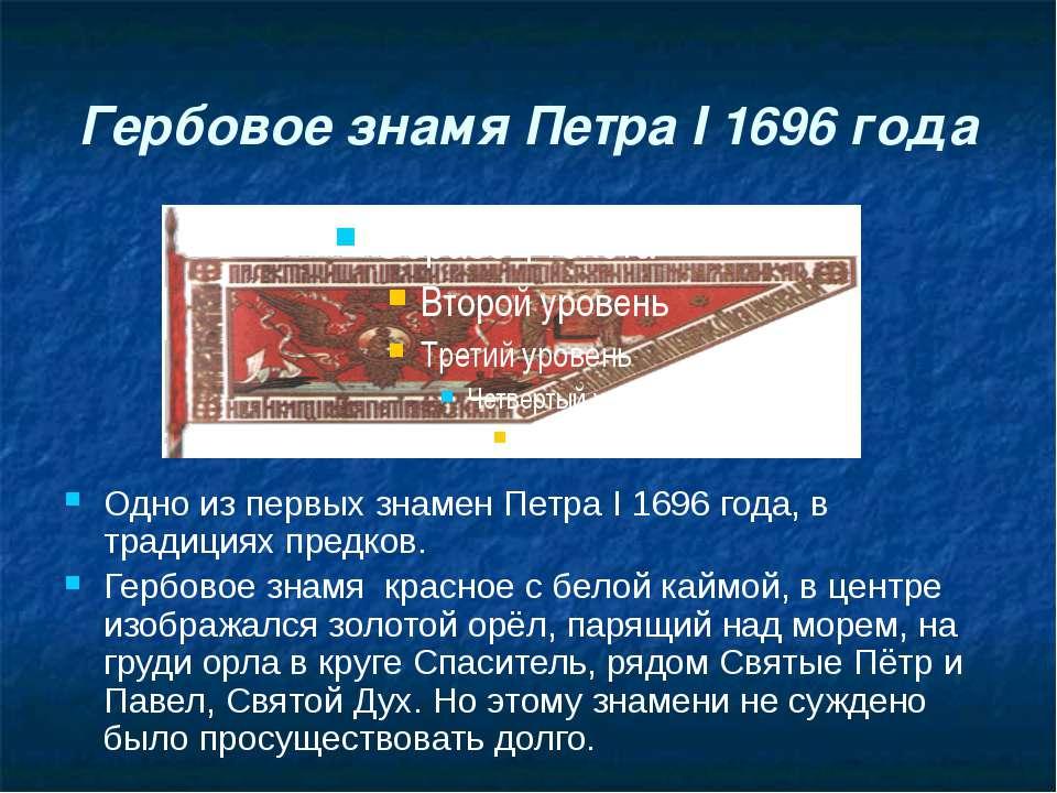 Гербовое знамя Петра I 1696 года Одно из первых знамен Петра I 1696 года, в т...