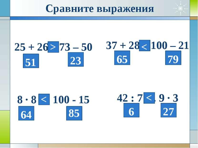 25 + 26…73 – 50 8 · 8 … 100 - 15 37 + 28…100 – 21 42 : 7 … 9 · 3 51 23 65 79 ...