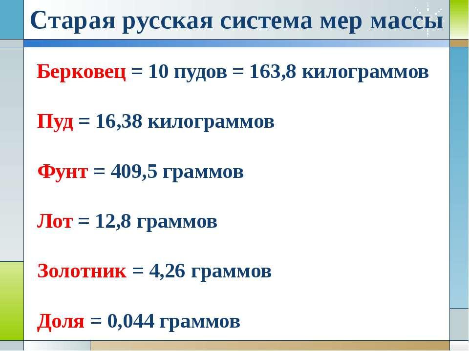 Старая русская система мер массы Берковец = 10 пудов = 163,8 килограммов Пуд ...
