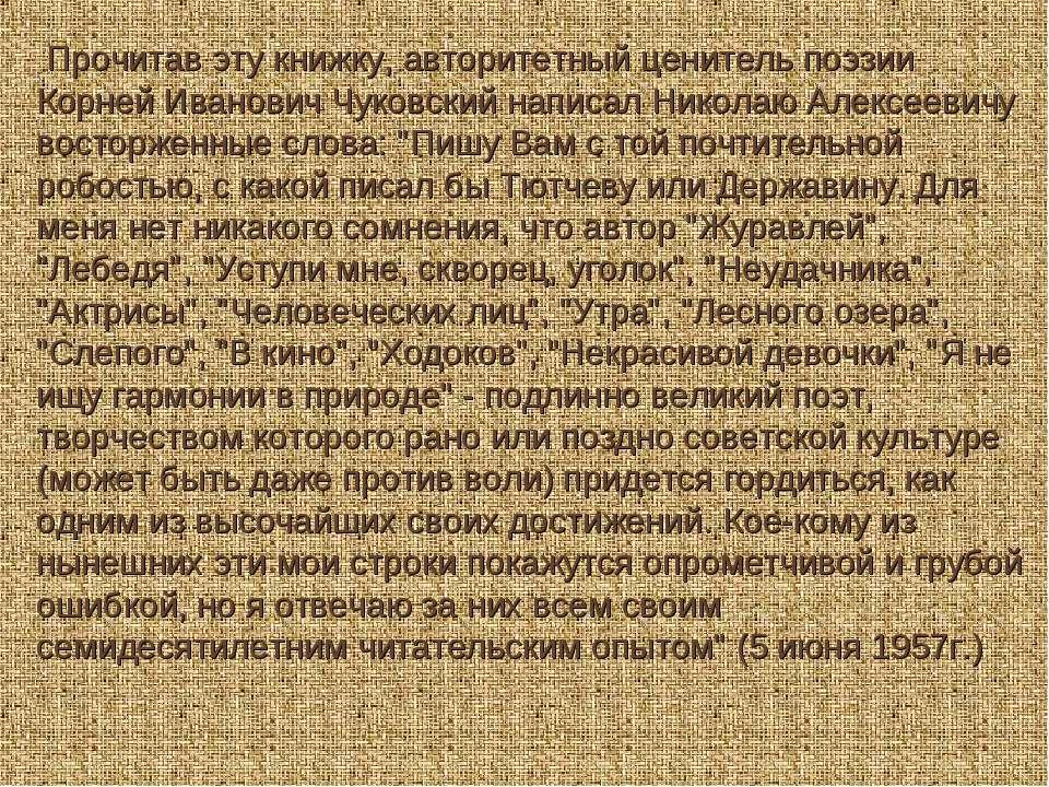 Прочитав эту книжку, авторитетный ценитель поэзии Корней Иванович Чуковский н...