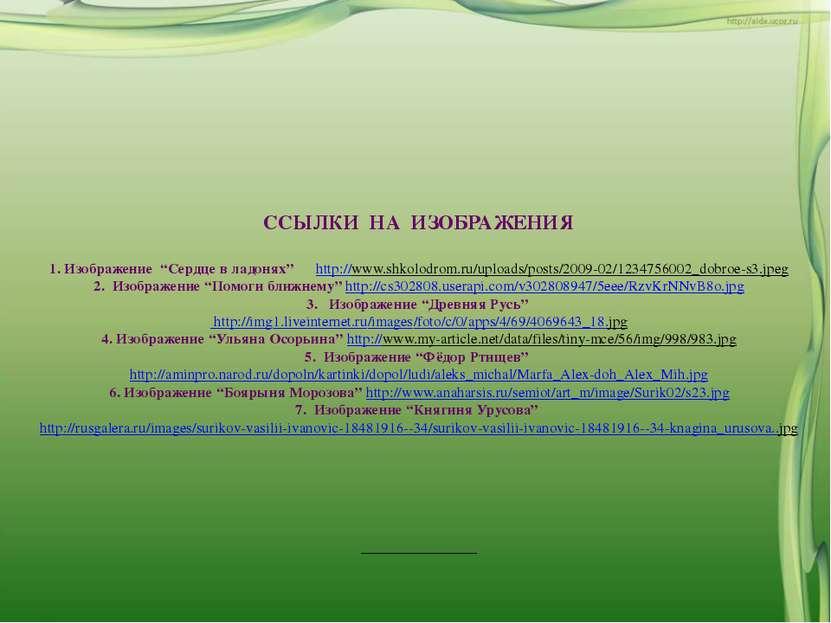 """ССЫЛКИ НА ИЗОБРАЖЕНИЯ 1. Изображение """"Сердце в ладонях"""" http://www.shkolodrom..."""