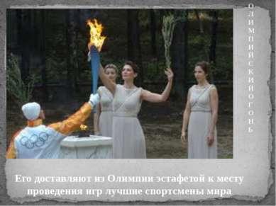 ОЛИМПИЙСКИЙ ОГОНЬ Его доставляют из Олимпии эстафетой к месту проведения игр ...