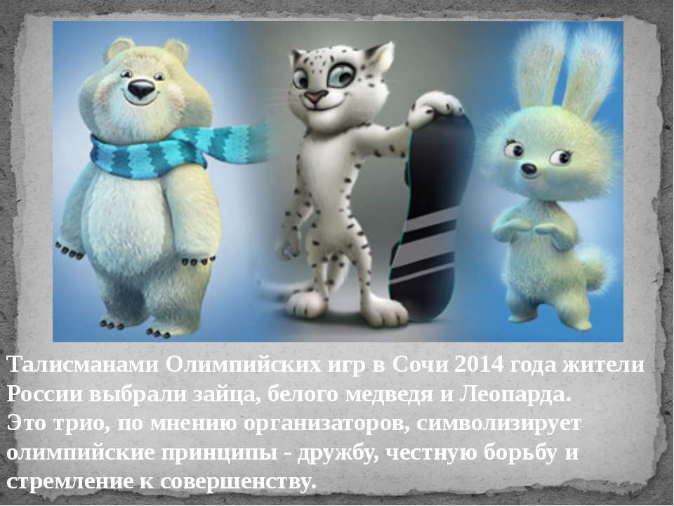 Талисманами Олимпийских игр в Сочи 2014 года жители России выбрали зайца, бел...