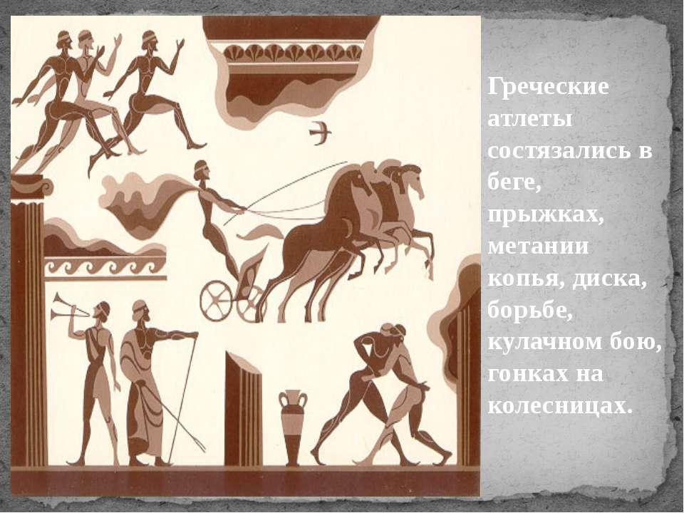 Греческие атлеты состязались в беге, прыжках, метании копья, диска, борьбе, к...